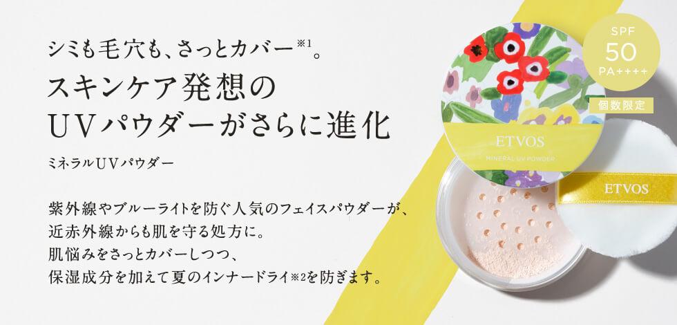 エトヴォス ミネラルUVパウダー【2019年】