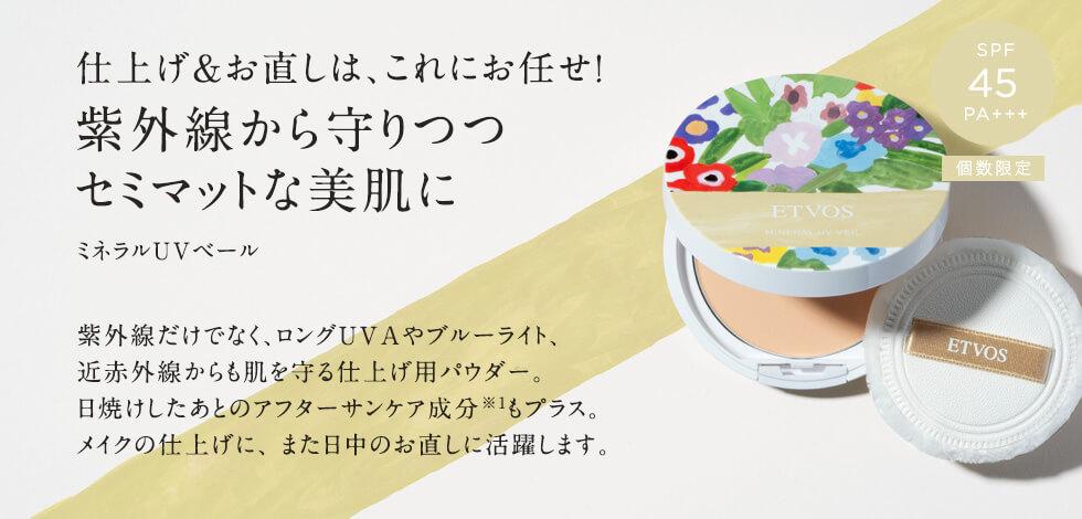エトヴォス ミネラルUVパクト【2018年】