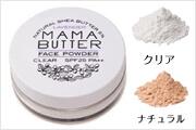 MAMA BUTTER ママバター フェイスパウダー SPF25 PA++の商品写真