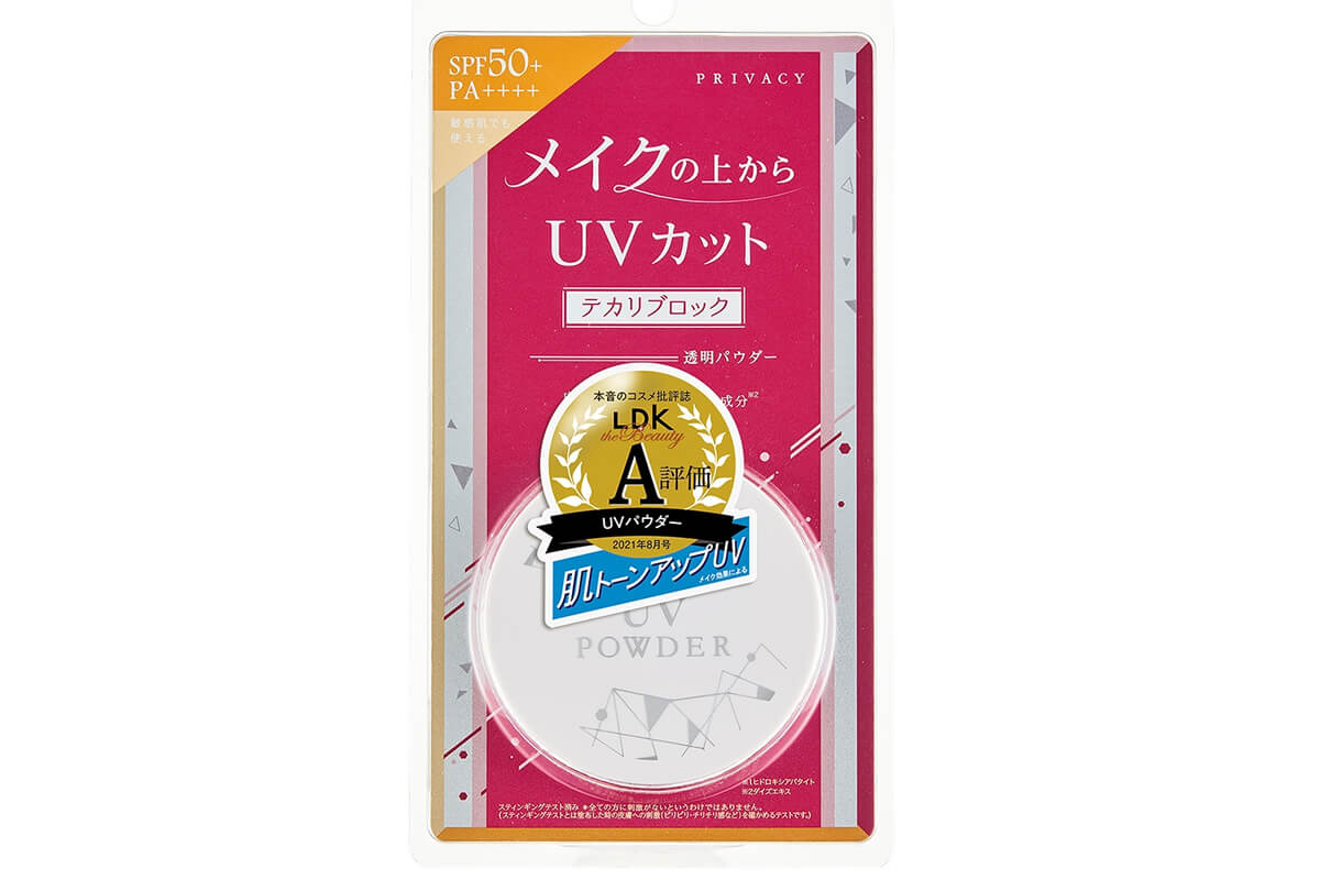 プライバシー UVフェイスパウダー50 フォープラス【SPF50+ PA++++】の商品写真