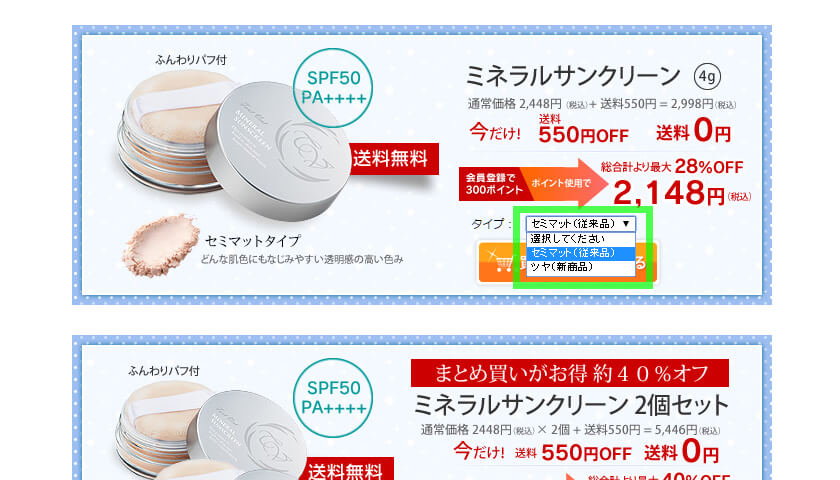 楽天より300円安く購入する手順 1