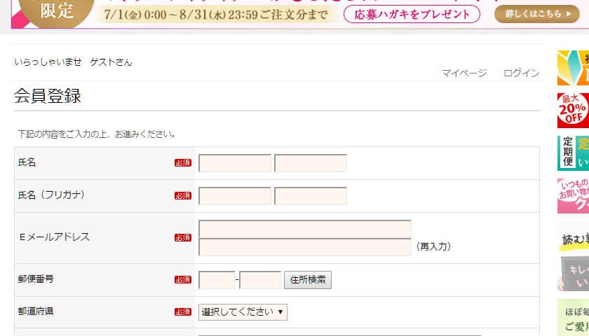 楽天より300円安く購入する手順 3