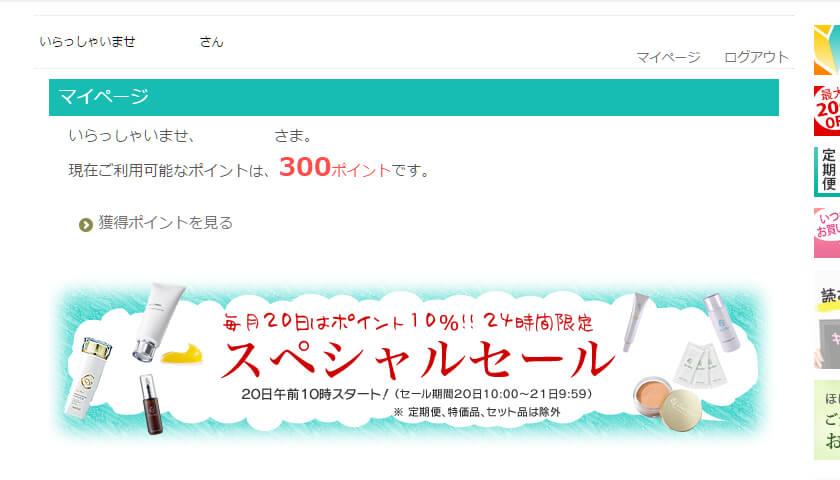 楽天より300円安く購入する手順 4