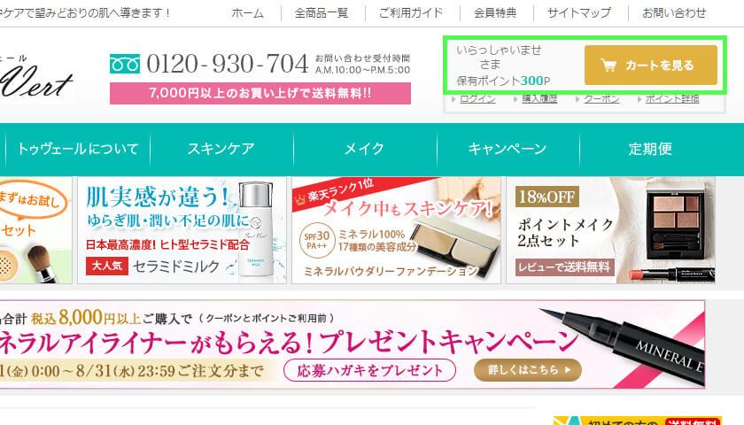 楽天より300円安く購入する手順 5