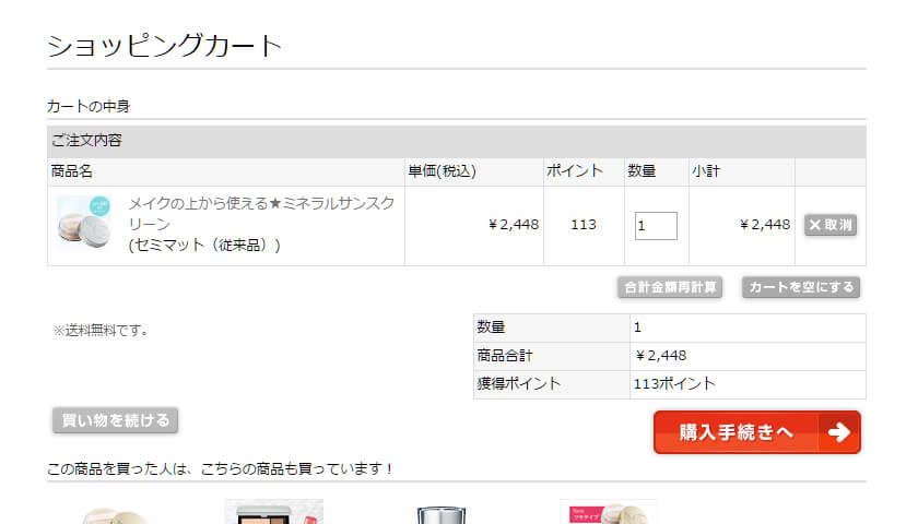 楽天より300円安く購入する手順 6
