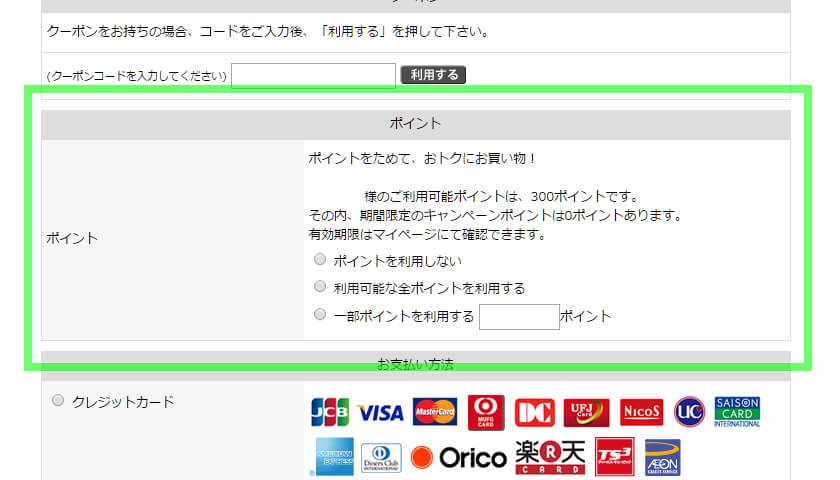 楽天より300円安く購入する手順 7