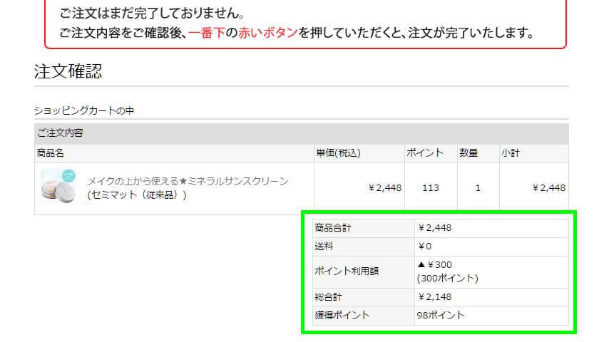 楽天より300円安く購入する手順 8