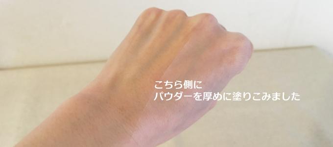 パウダーの日焼け止めを手の半分につけた写真